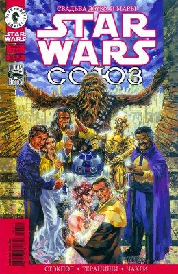 Серия комиксов Звездные Войны: Союз №4