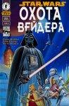 Обложка комикса Звездные Войны: Охота Вейдера №1
