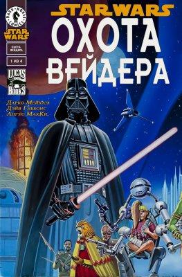 Серия комиксов Звездные Войны: Охота Вейдера