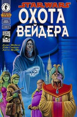 Серия комиксов Звездные Войны: Охота Вейдера №2