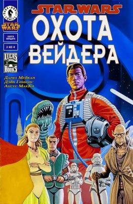 Серия комиксов Звездные Войны: Охота Вейдера №3