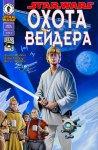 Обложка комикса Звездные Войны: Охота Вейдера №4