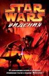 Обложка комикса Звездные Войны: Видения