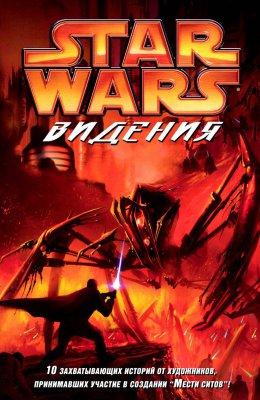 Серия комиксов Звездные Войны: Видения
