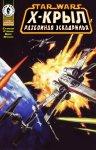 Обложка комикса Звездные Войны: Х-Крыл: Разбойная Эскадрилья №0