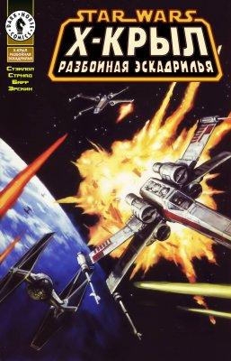 Серия комиксов Звездные Войны: Х-Крыл: Разбойная Эскадрилья