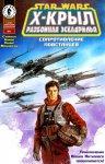 Обложка комикса Звездные Войны: Х-Крыл: Разбойная Эскадрилья №1