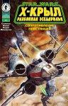 Обложка комикса Звездные Войны: Х-Крыл: Разбойная Эскадрилья №2