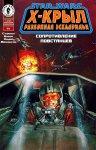 Обложка комикса Звездные Войны: Х-Крыл: Разбойная Эскадрилья №3