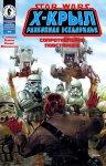 Обложка комикса Звездные Войны: Х-Крыл: Разбойная Эскадрилья №4