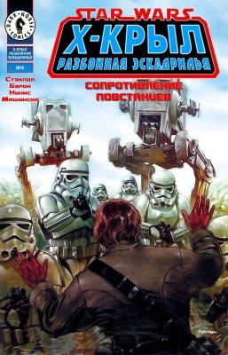 Серия комиксов Звездные Войны: Х-Крыл: Разбойная Эскадрилья №4