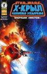Обложка комикса Звездные Войны: Х-Крыл: Разбойная Эскадрилья №6