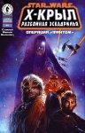 Обложка комикса Звездные Войны: Х-Крыл: Разбойная Эскадрилья №7