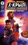 Обложка комикса Звездные Войны: Х-Крыл: Разбойная Эскадрилья №8