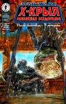 Обложка комикса Звездные Войны: Х-Крыл: Разбойная Эскадрилья №10