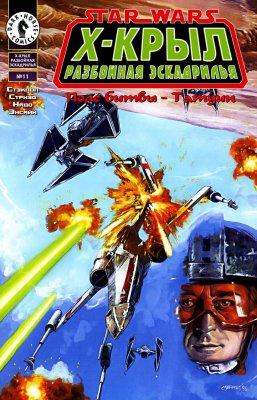 Серия комиксов Звездные Войны: Х-Крыл: Разбойная Эскадрилья №11