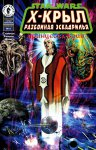 Обложка комикса Звездные Войны: Х-Крыл: Разбойная Эскадрилья №13