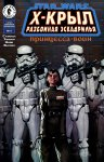 Обложка комикса Звездные Войны: Х-Крыл: Разбойная Эскадрилья №15