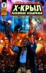 Обложка комикса Звездные Войны: Х-Крыл: Разбойная Эскадрилья №16