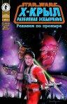 Обложка комикса Звездные Войны: Х-Крыл: Разбойная Эскадрилья №17