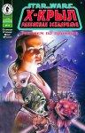 Звездные Войны: Х-Крыл: Разбойная Эскадрилья №18