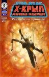 Звездные Войны: Х-Крыл: Разбойная Эскадрилья №20