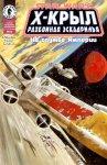 Звездные Войны: Х-Крыл: Разбойная Эскадрилья №22