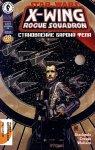 Звездные Войны: Х-Крыл: Разбойная Эскадрилья №25