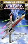 Обложка комикса Звездные Войны: Х-Крыл: Проныра-Лидер №1