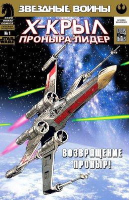 Серия комиксов Звездные Войны: Х-Крыл: Проныра-Лидер