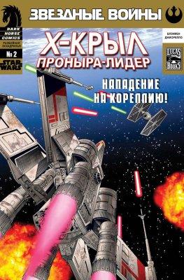 Серия комиксов Звездные Войны: Х-Крыл: Проныра-Лидер №2