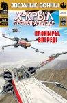 Обложка комикса Звездные Войны: Х-Крыл: Проныра-Лидер №3