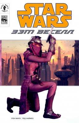 Серия комиксов Звёздные войны: Зэм Веселл