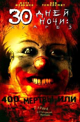 Серия комиксов 30 Дней Ночи: Хуарез