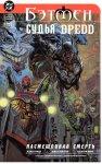 Обложка комикса Бэтмен/Судья Дредд. Насмешливая Смерть №1