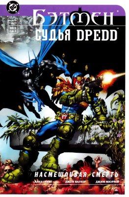 Серия комиксов Бэтмен/Судья Дредд. Насмешливая Смерть №2