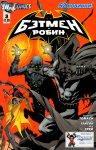 Бэтмен и Робин №3