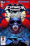 Обложка комикса Бэтмен и Робин №4