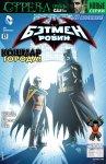 Бэтмен и Робин №17