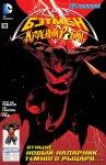 Бэтмен и Робин №19