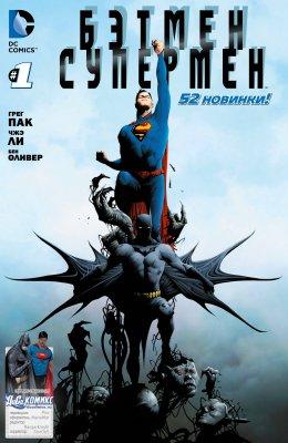Серия комиксов Бэтмен/Супермен