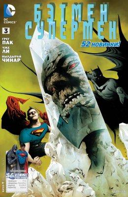 Серия комиксов Бэтмен/Супермен №4