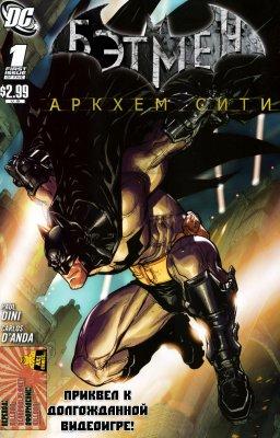 Серия комиксов Бэтмен: Аркхэм-Сити