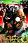 Обложка комикса Бэтмен: Аркхэм-Сити №2