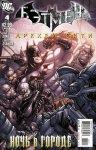 Обложка комикса Бэтмен: Аркхэм-Сити №4