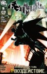 Обложка комикса Бэтмен: Аркхэм-Сити №5