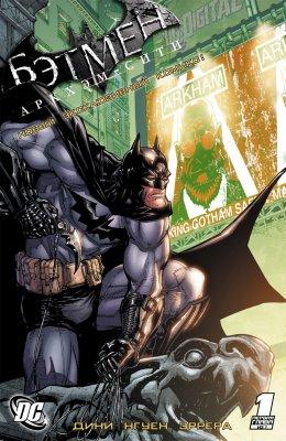 Серия комиксов Бэтмен: Аркхэм-Сити. Цифровые Главы