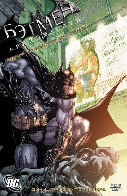 Серия комиксов Бэтмен: Аркхэм-Сити. Цифровые Главы №2