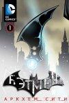 Обложка комикса Бэтмен: Аркхэм-Сити. Конец Игры №1