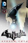 Обложка комикса Бэтмен: Аркхэм-Сити. Конец Игры №3
